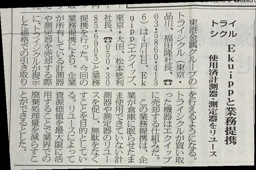 『週刊 循環経済新聞』Ekuipp業務提携記事
