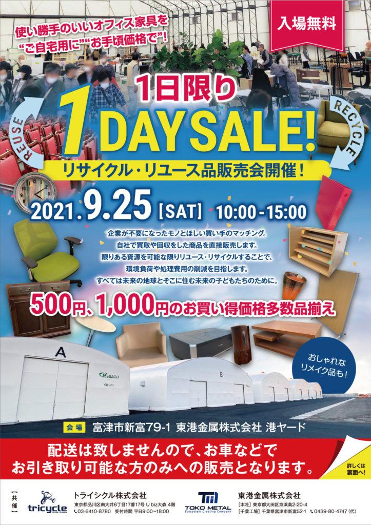 リサイクル・リユース品販売会0925表